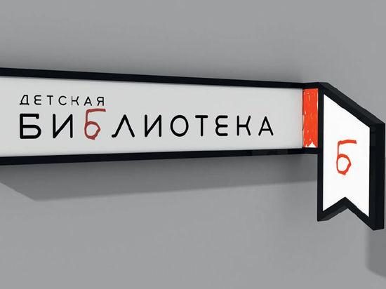 Московских библиотекарей оденут в черно-белое