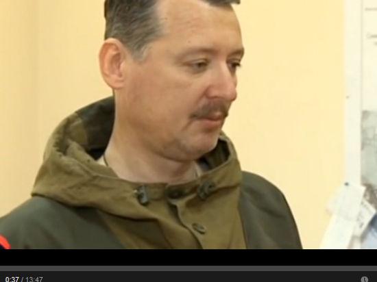 Игорь Стрелков: как книжный мальчик стал командующим ополчением Донбасса
