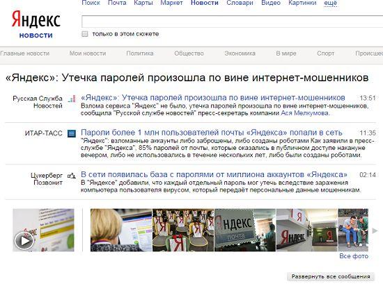 Хакеры взломали более миллиона паролей от Яндекс.Почты