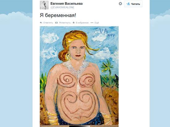 Евгения Васильева написала в твиттере: «Я беременная!»