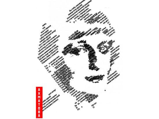 Портрет Ахматовой можно будет прочитать