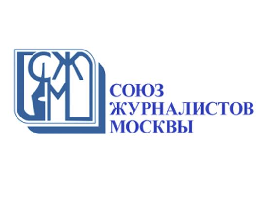 Союз журналистов Москвы выступил с заявлением: «Свободу Андрею Стенину!»
