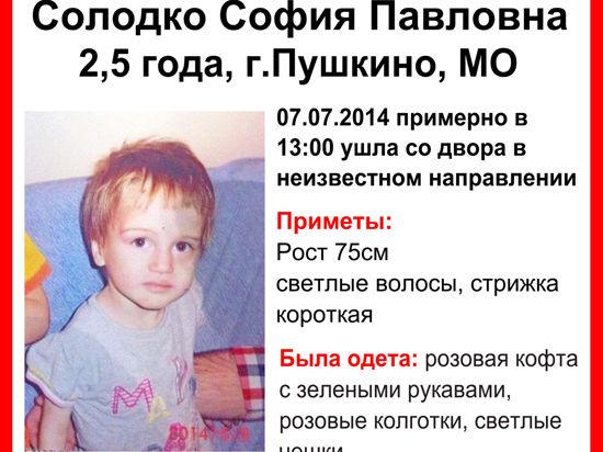 В Подмосковье житель Дагестана убил и закопал 2-летнюю дочь, а ее мать заявила, что девочка пропала