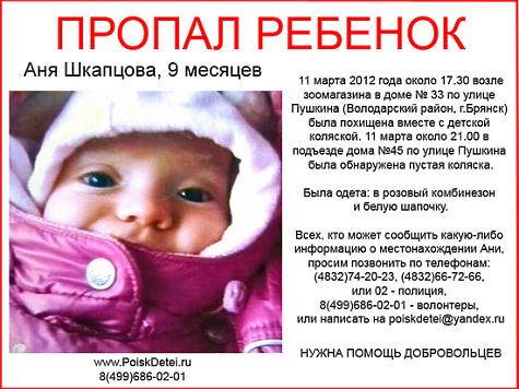 Содружество волонтеров Поиск пропавших детей