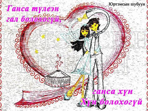 поздравления на бурятском языке с новым годом