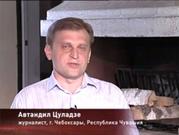Дело генерального директора компании ОАО «Чувашавтодор» Александра Волкова. Фрагмент №3