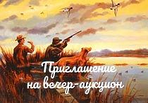 Приглашаем на Первый охотничий аукцион в России