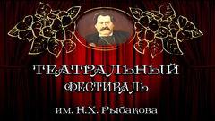 Актерская премия Николая Рыбакова - семь лет на Тамбовщине