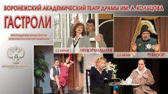 Вновь в Тамбове гастроли Воронежского драматического...